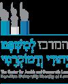 המרכז למשפט יהודי ודמוקרטי